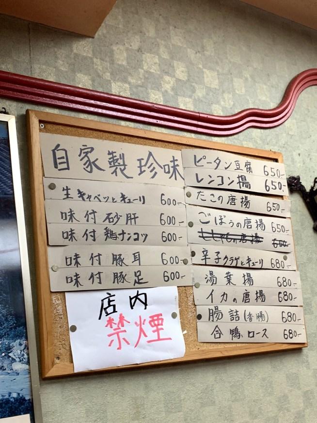 長崎飯店のメニュー3
