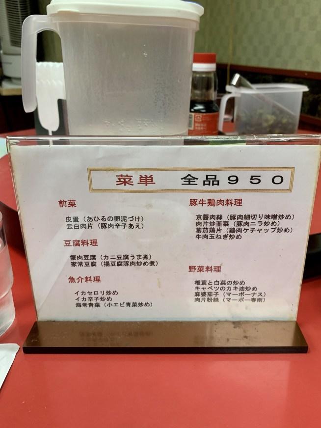 長崎飯店のメニュー1
