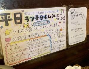 シャンティ(SHANTi)渋谷店のランチ説明ポップ