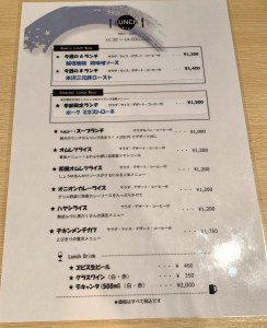 渋谷の宮益坂「おまかせ亭」のランチメニュー
