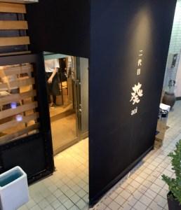 渋谷(神泉)にある「二代目 葵」の入口