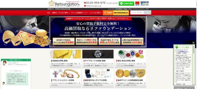 リファウンデーションのトップページ