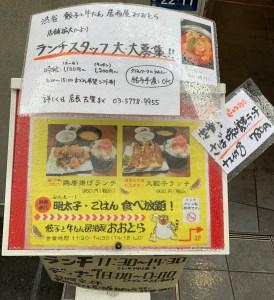 渋谷「おおとら」の外にあるメニュー