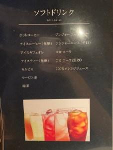 渋谷の宮益坂「ぼてじゅう」のランチメユー4
