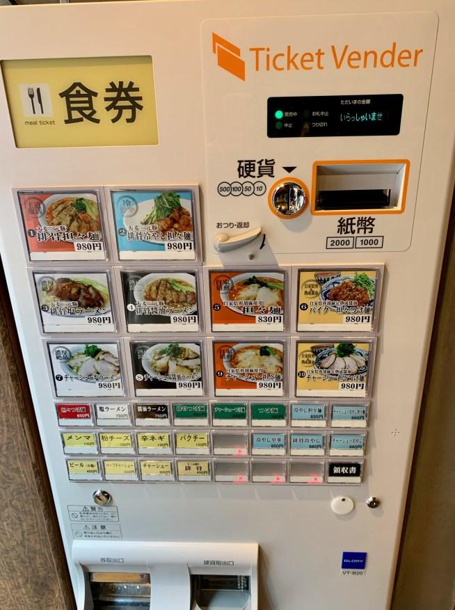 「Renge no Gotoku」の食券販売機