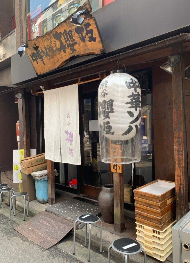 渋谷の「中華ソバ 櫻坂」の外観1