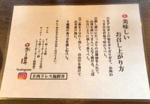 渋谷「吉祥寺 肉ドレス海鮮丼」の「美味しいお召し上がり方」