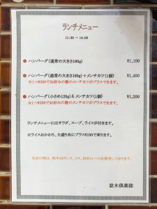 渋谷の「並木倶楽部」のメニュー1