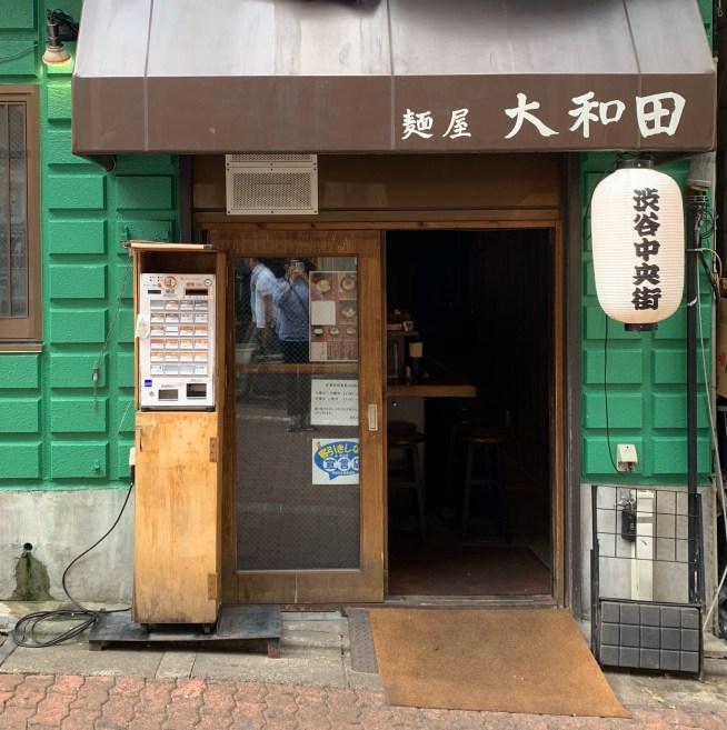 「麺屋 大和田」の外観