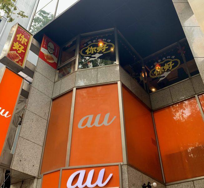 渋谷「ニイハオ」の外観2