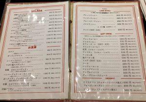 三宿「ビストロ喜楽亭」のメニュー5
