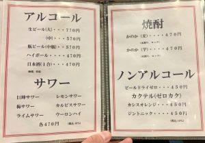 富山「ぼてやん多奈加 」のメニュー3