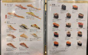 渋谷マークシティ「梅丘寿司の美登利総本店」のメニュー4