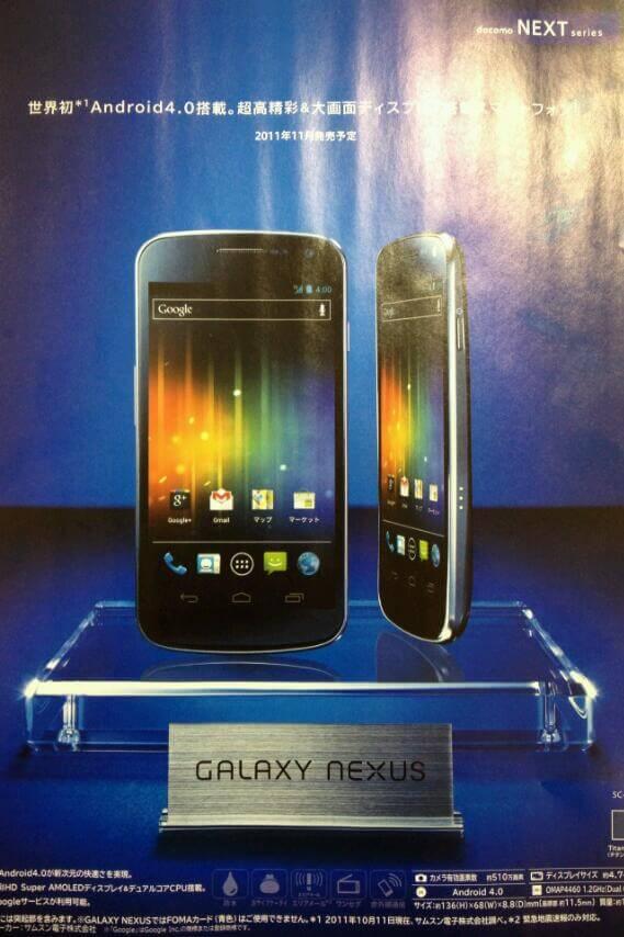 galaxy nexus real samsung google smartphone celular - Conheça hoje o novo Galaxy Nexus (imagens e informações)