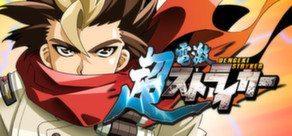cho dengeki stryker all ages version - Steam: fim de semana de anime games