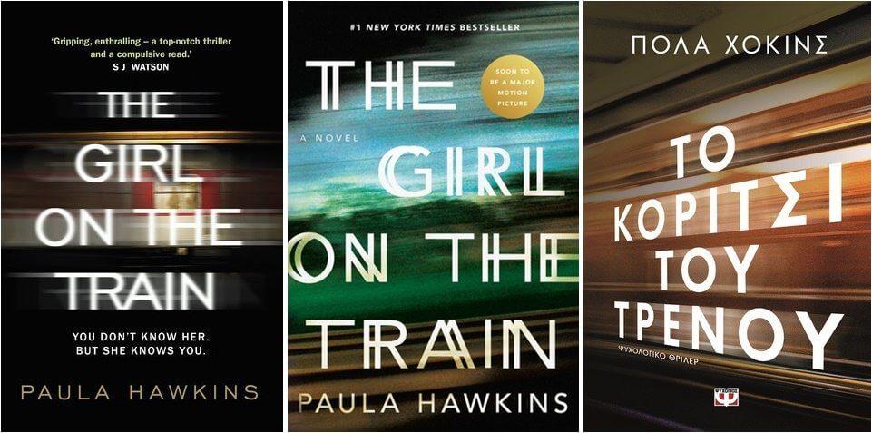 a garota no trem capa - Dica de Leitura: A Garota no Trem - Resenha