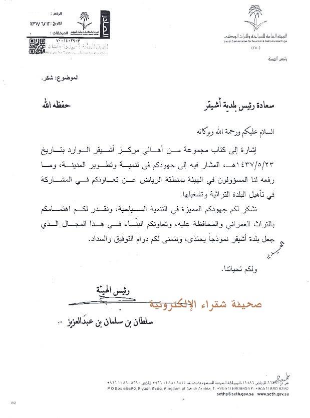 رئيس بلدية أشيقر يتلقى خطاب شكر من صاحب السمو الملكي الأمير