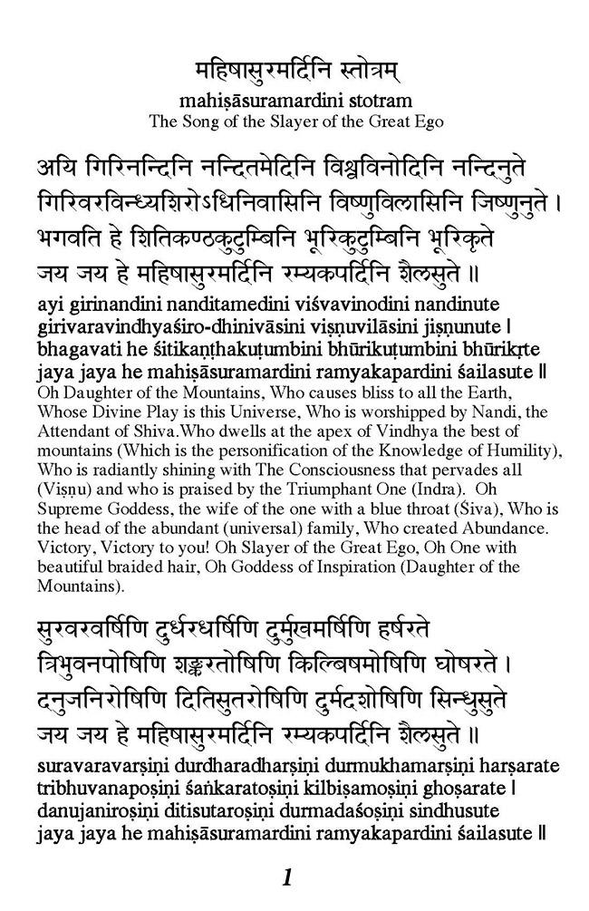 https://i2.wp.com/www.shreemaa.org/wp-content/uploads/mahishasura-mardini-10-8-15_Page1.jpg