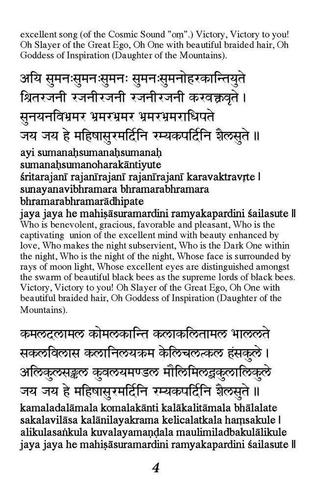 https://i2.wp.com/www.shreemaa.org/wp-content/uploads/mahishasura-mardini-10-8-15_Page4.jpg