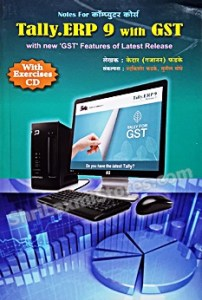 Tally ERP 9 with GST      Shipping Charges Applicable                                                                                         Tally