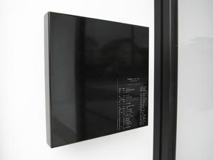 シンプルな黒いポスト