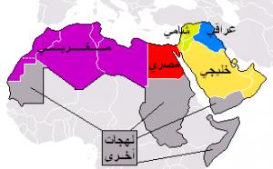 阿拉伯語各地方言。