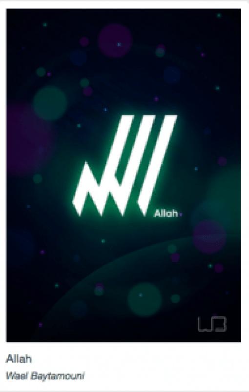 阿拉 (الله) 非常酷炫的螢光閃電感寫成
