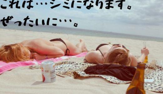 【追記】セルフタンニングクリーム|直射日光で日焼けなんてシミになるだけ。小麦肌はセルフタンニングクリームで手に入れる!!
