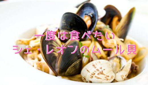 【ブリュッセル飯】美食の国ベルギーでムール貝を食べる|シェ・レオン