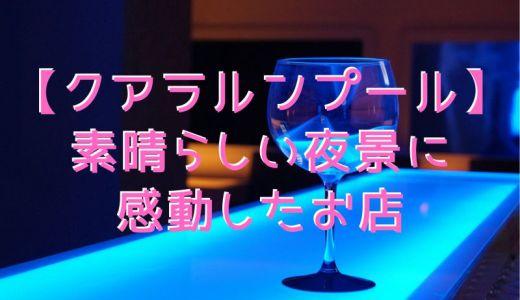 【海外ナビ】クアラルンプールの絶景が見られるバー|ペトロナス・ツインタワーを見ながらお酒が飲めるBARがおすすめ
