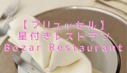 【ブリュッセル飯】美食の国ベルギーの星付きレストラン|Bozar Restaurant