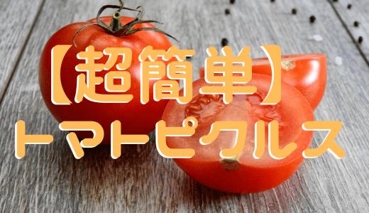 【超簡単】トマトのピクルス