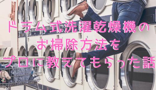 【ドラム式洗濯乾燥機】乾燥時間が長すぎる件。故障か⁈|取説にも載っていないお掃除法を修理作業員に教えてもらいました