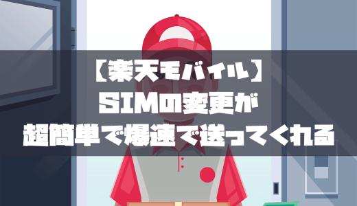 【楽天モバイル】SIMの変更が超簡単で爆速で送ってくれる|しかも無料って、儲かってるの??