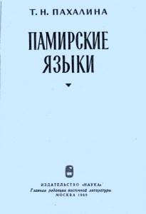 pamirski yazik-pakhalina