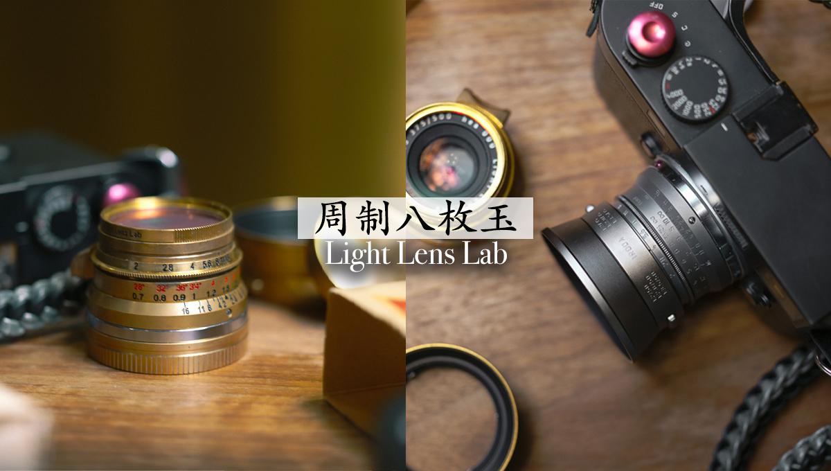 周制八枚玉 light lens lab review