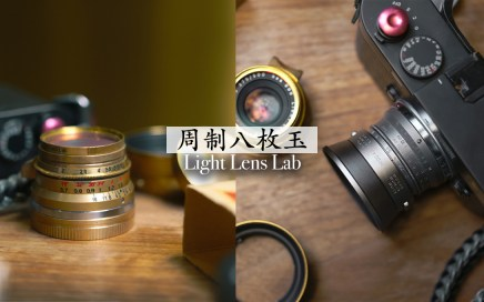 周制八枚玉 light lens lab review