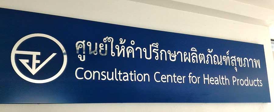 Thai FDA Registration