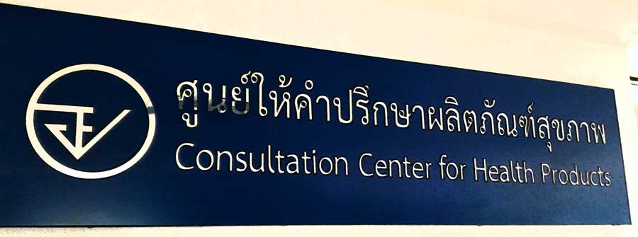 Registration in Thai FDA