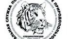 специнспекция тигр