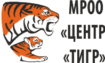 "МРОО ""Центр ""Тигр"""