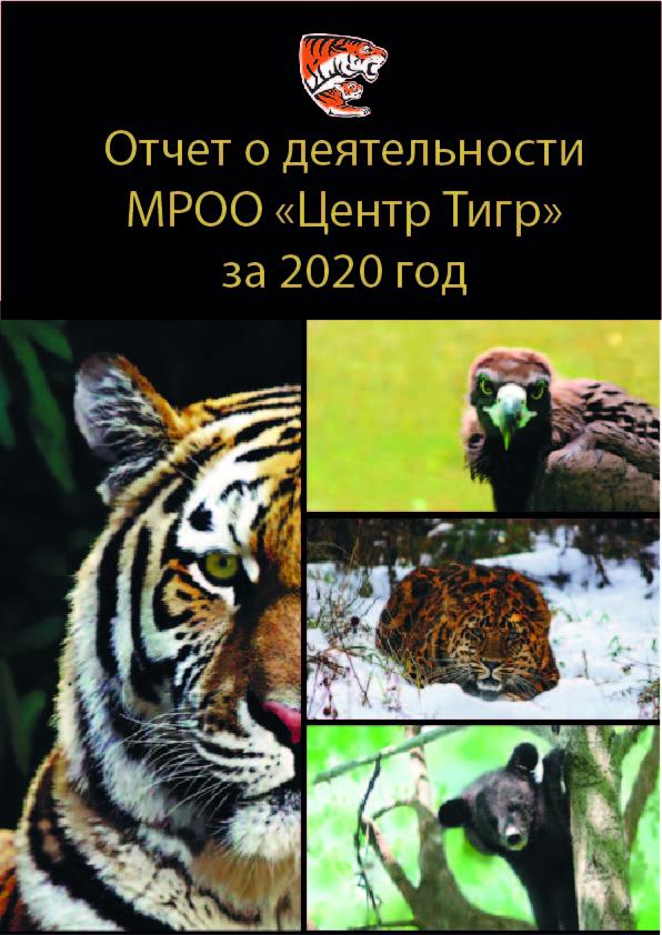 работа по спасению животных