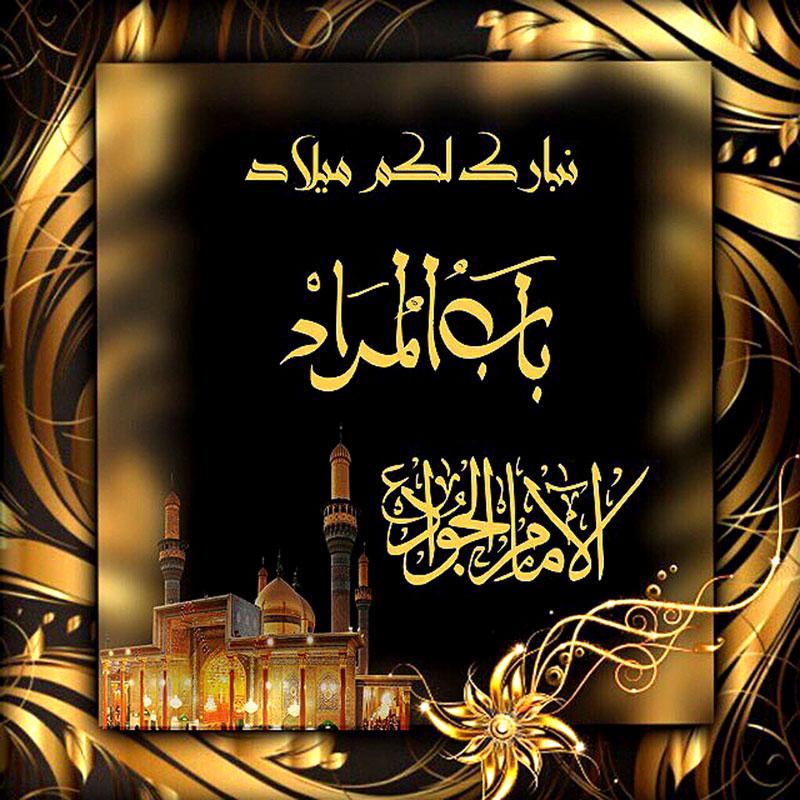 Image result for مولد الامام الجواد عليه السلام