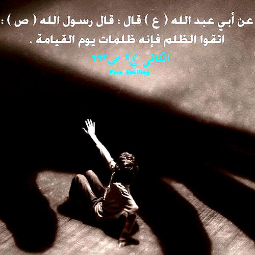 رسول الله صلى الله عليه و آله اتقوا الظلم فإنه ظلمات يوم