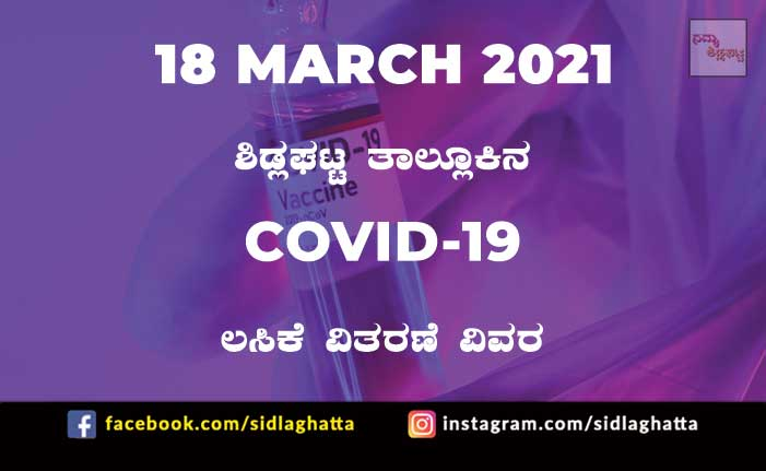 Sidlaghatta coronavirus coivd-19 Vaccination Drive details 18 March 2021