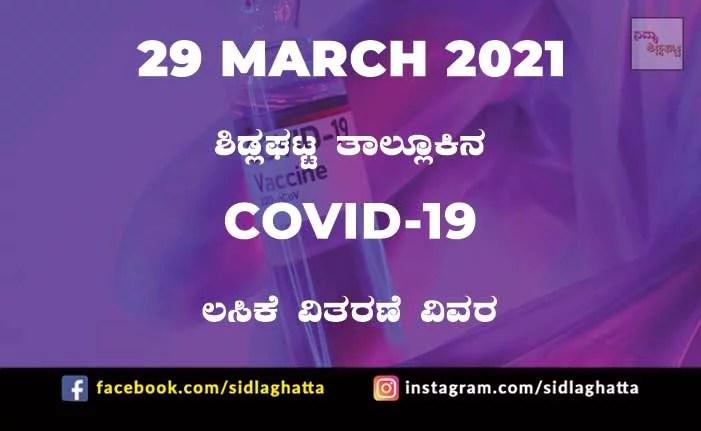 Sidlaghatta coronavirus coivd-19 Vaccination Drive details 29 March 2021