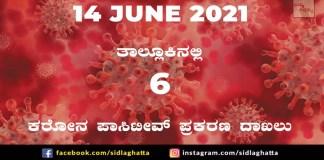 Sidlaghatta Covid-19 Positive covid sidlaghatta Taluk coronavirus cases june 14