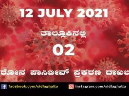 Sidlaghatta Covid-19 Positive covid sidlaghatta Taluk coronavirus cases july 12