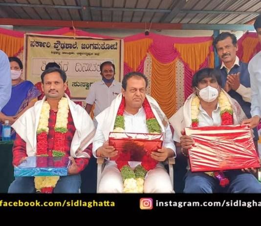 Sidlaghatta Guruvandana Teachers Day Program