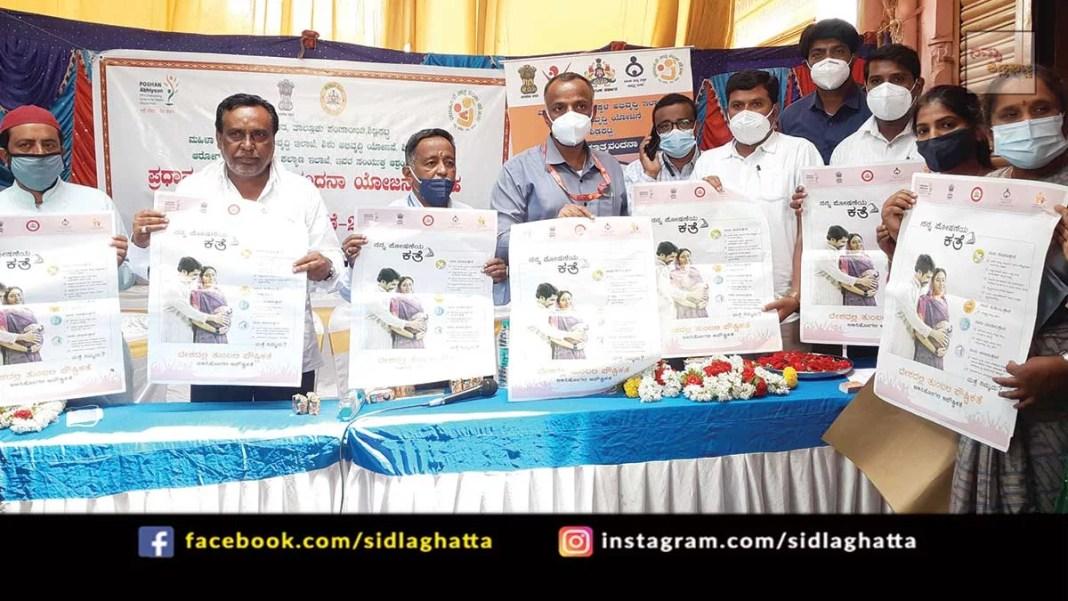 mother child government program Sidlaghatta